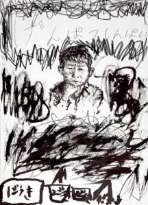 """Drawing by Naoya, age 8, Koriyama City. """"I'm worried about nuclear power plants""""."""